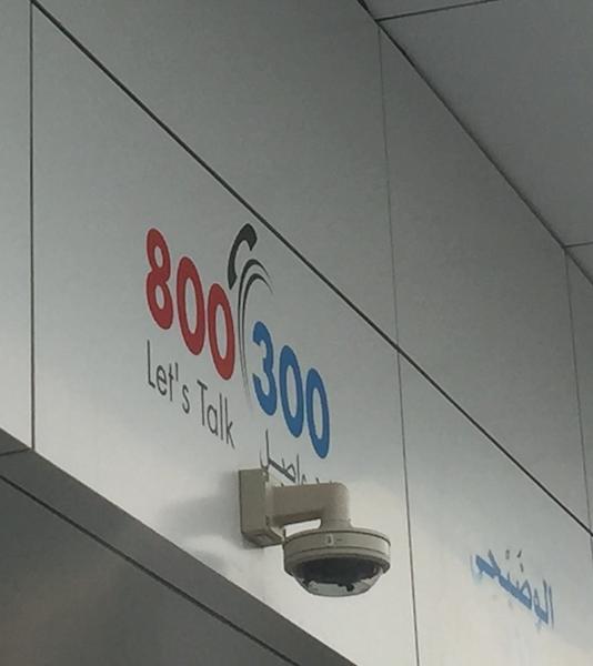 ADNOC Petrol Station, United Arab Emirates